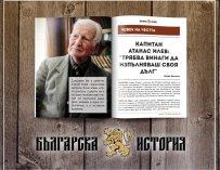 Тръгва списание, посветено на българската история