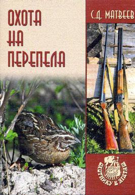 С.Д. Матвеев Охота на перепела
