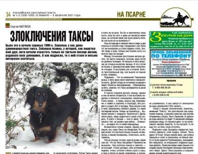 Российская охотничья газета № 1-2 за 2012 г