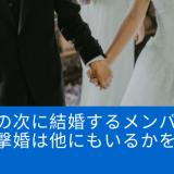 嵐二宮の次に結婚するメンバーは誰?電撃婚は他にもいるかを調査!