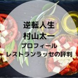 【逆転人生】村山太一(イタリアン)の出身高校は?結婚や経歴も!