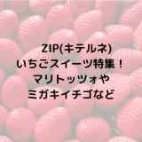 【ZIP】いちごスイーツ(キテルネ)特集!店舗やお取り寄せを調査