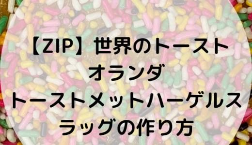 【ZIP】ハーゲルスラッグの作り方は?チョコスプレーも紹介!