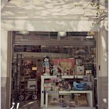 Fachada Uffichicos loja-de-brinquedos