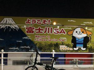 電車と自転車でEXPASA富士川に挑む