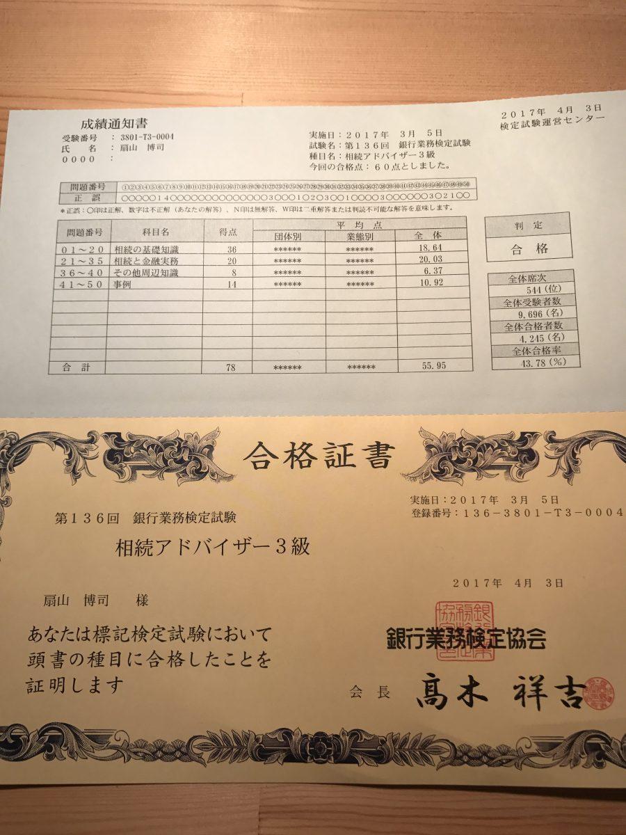 銀行 業務 検定 銀行業務検定試験の日程一覧まとめ【銀行員が受験する順番も解説】