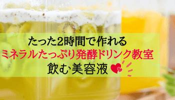 発酵ドリンク教室のお知らせ