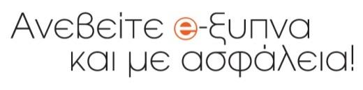 emgl-slogan