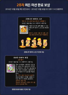 2nd-week-hidden-mission-rewards