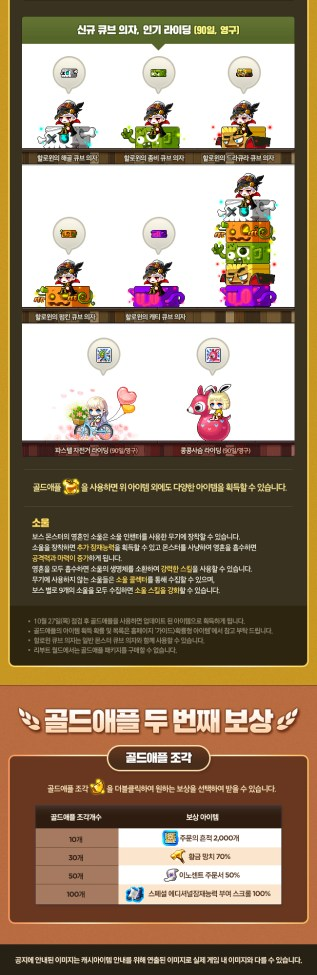 gold-apple-special-items-2