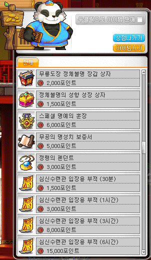 maplestory how to get to ellinel fairy academy