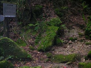 稲尾岳源流