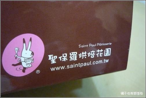 聖保羅芋泥