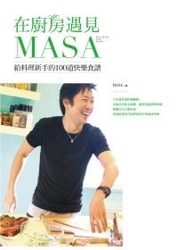 在廚房遇見MASA