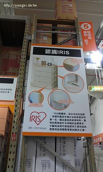 特力屋IRIS櫃