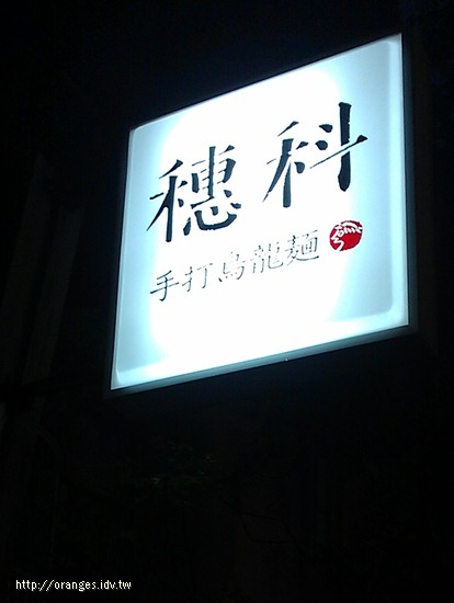 穗科烏龍麵