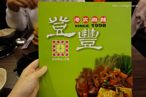登豐港式麻辣