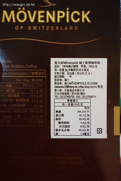莫凡彼咖啡禮盒