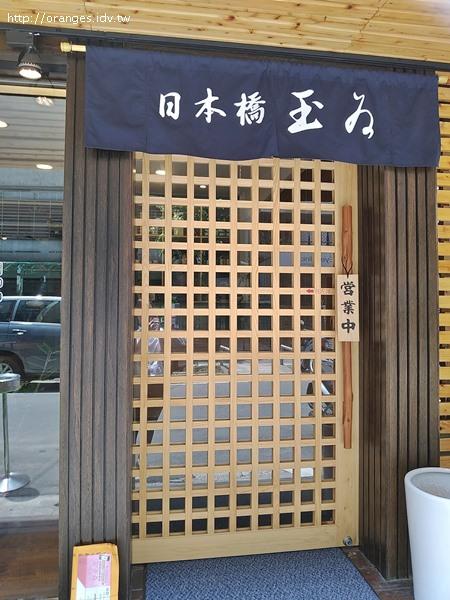 日本橋玉井