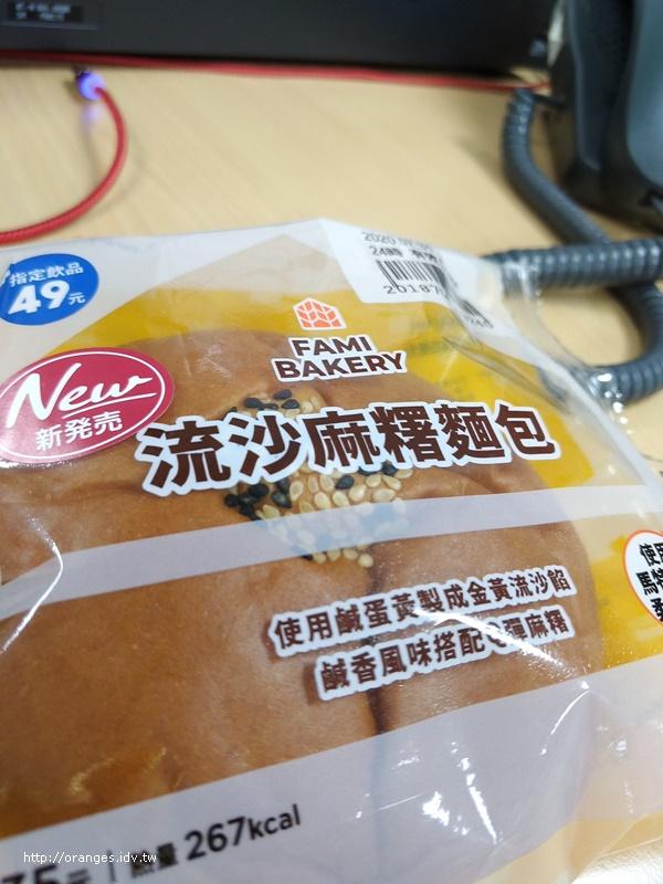 流沙麻糬麵包