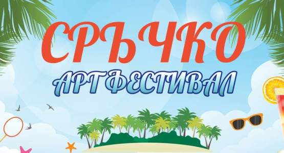 Арт фестивал Сръчко