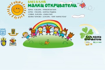Малки откриватели – National Geographic Kids Tour '19 – Варна