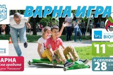 Варна Играе