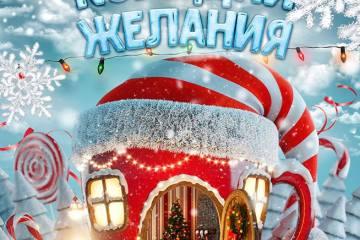 """Коледни вълшебства – Куклен театър """"Приказен свят"""" в Grand Mall"""