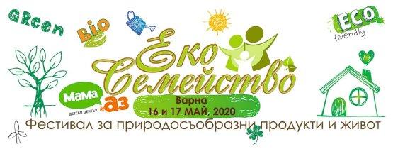 Еко семейство Варна – фестивал за природосъобразни продукти