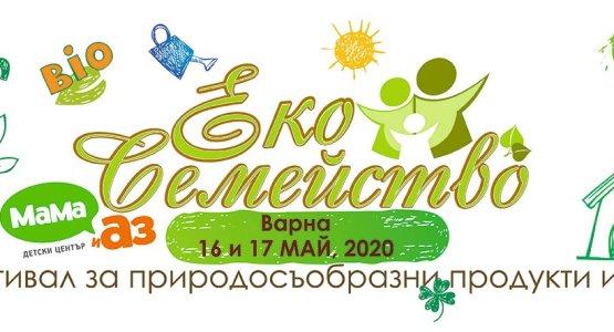 Еко семейство Варна - фестивал за природосъобразни продукти