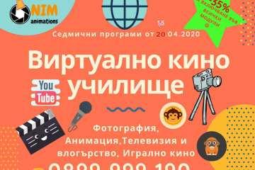 Виртуално кино училище за начинаещи