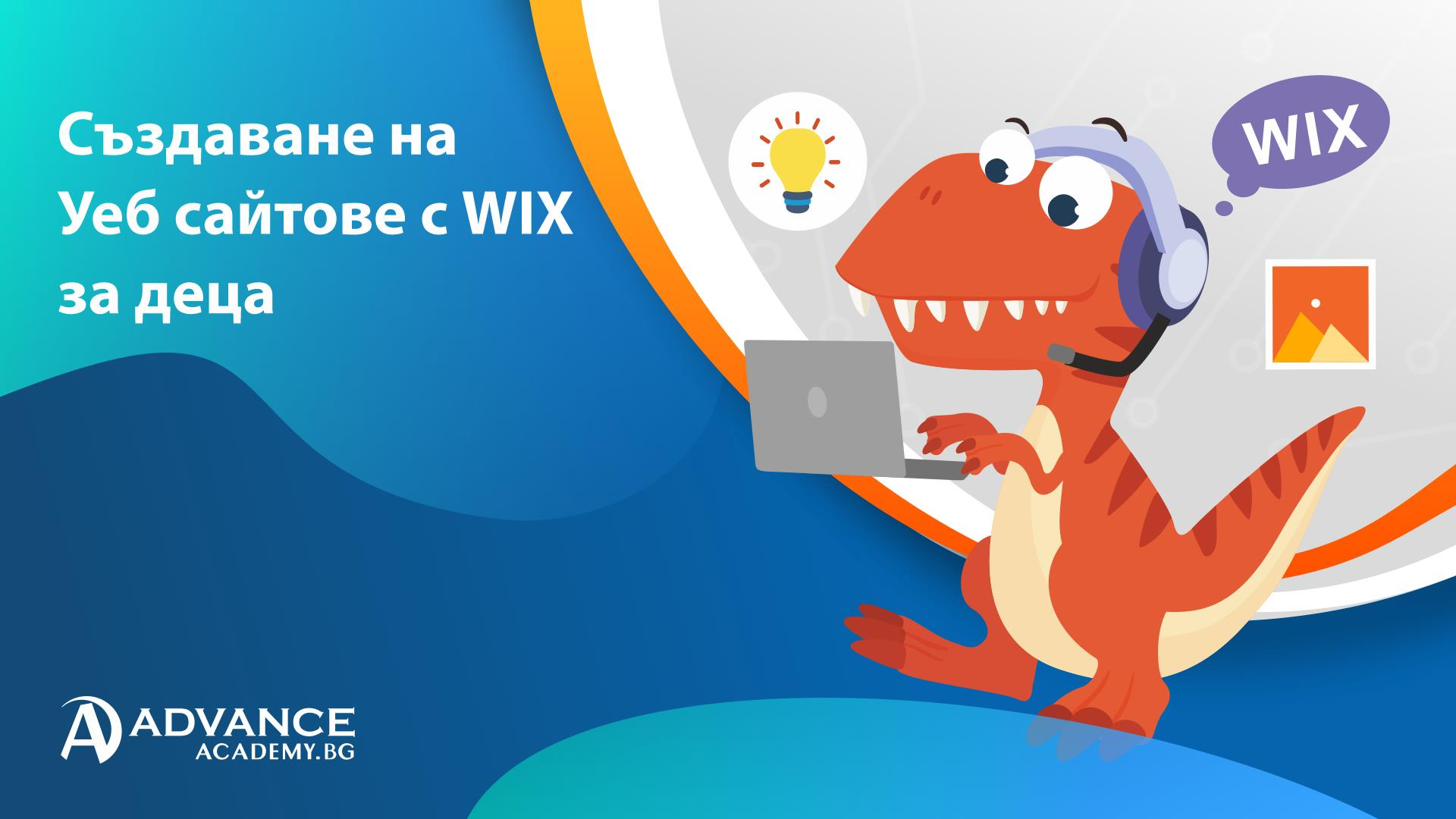 """5 важни неща, които децата 1-4 клас ще научат от курса """"Създаване на Уеб сайт с Wix"""""""