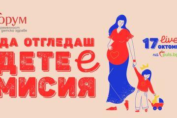 Форум Бременност и Детско Здраве Есен 2020