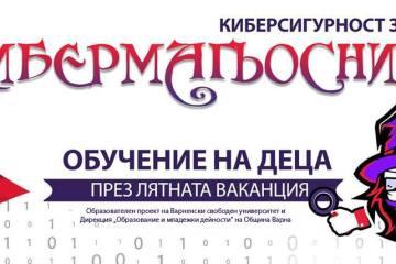 Кибермагьосници 2021, нови групи 30 август-10 септември