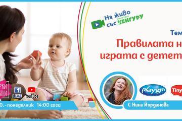 Правилата на играта с детето