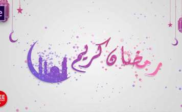 Ramadan Kareem After Effects Templates - After Effects Tutorial