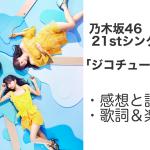 乃木坂46「ジコチューで行こう!」感想と評価|歌詞・楽曲解説と考察