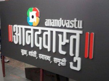 Anandvastu 2 ply logo cut in 18 mm sunboard + 2 mm acrylic mounted on ACP sheet