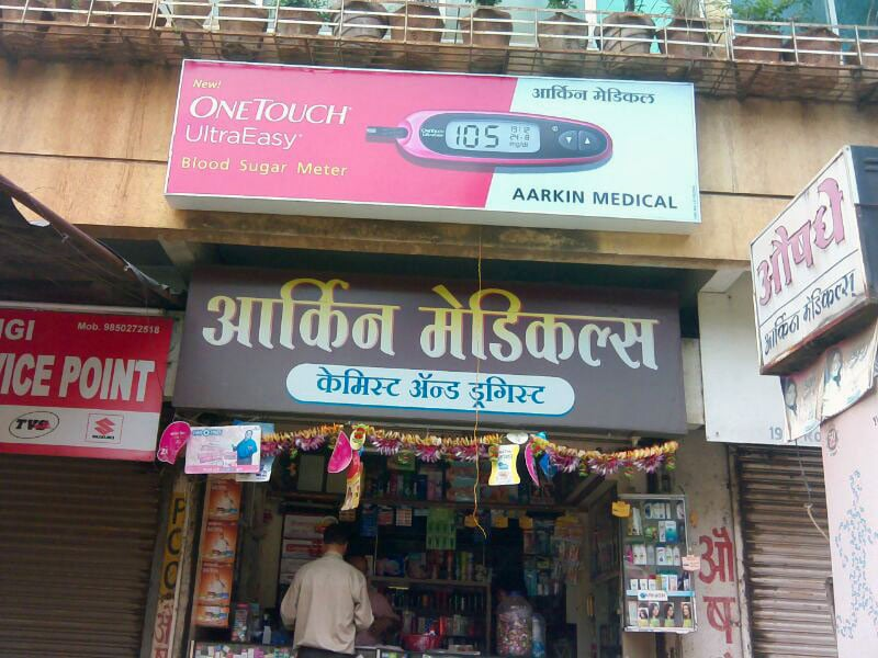 store branding involves branding on the exteriors in the form of main shop board branding - GSB for JnJ