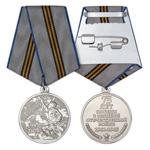 Медаль «75 лет победы в ВОВ 1941-1945 гг.» | Купить ...