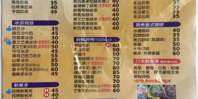 補充能量menu點餐站 – 想要快速點餐嗎?快進來看好吃的吧!