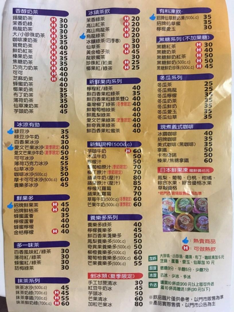 Tea館 – 補充能量menu點餐站