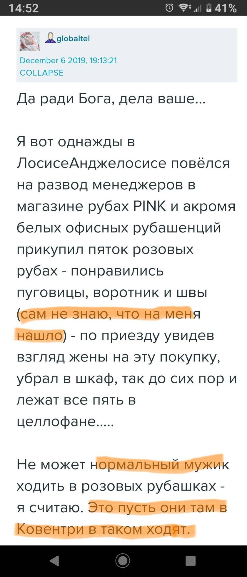Про розовые рубашки и свободу. Ну и про геев