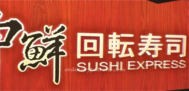 Seletar Mall Sushi Express