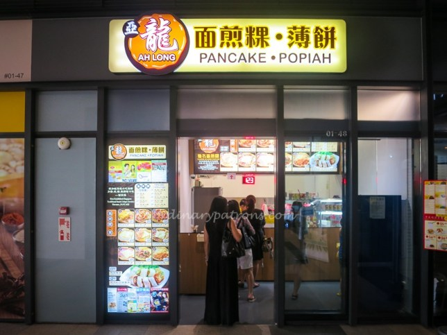 Ah Long Pancake in Paya Lebar