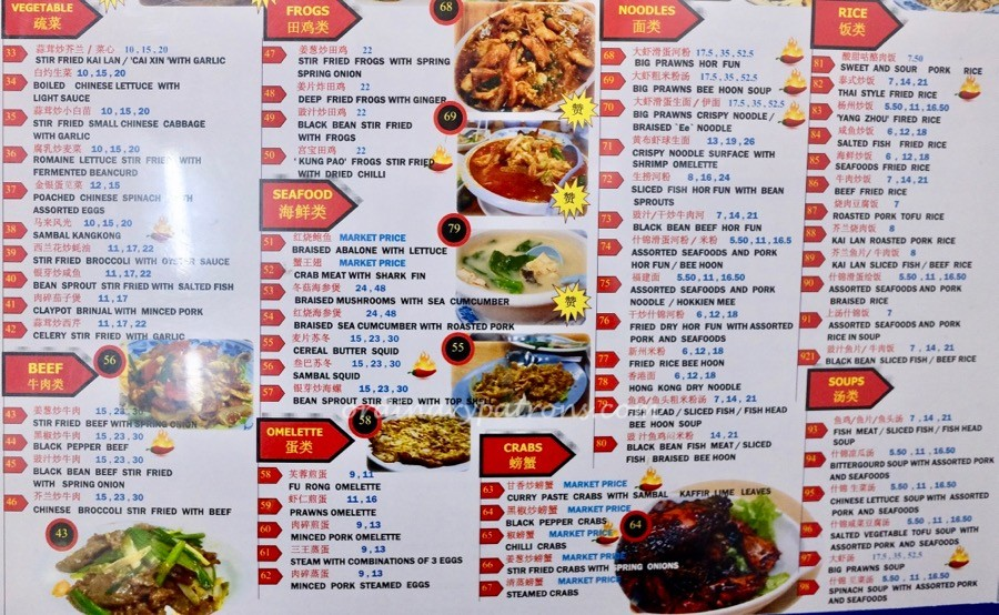 Kok Sen Restaurant Menu in English