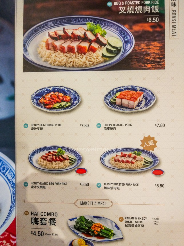 Haikee Brothers Menu