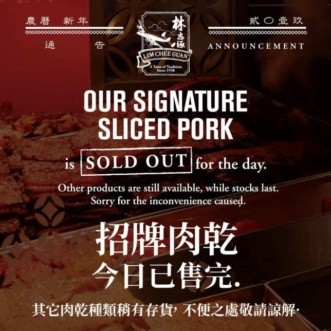 Lim Chee Guan Sold Out Notice