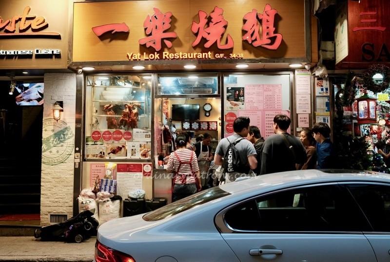 Yat Lok Roast Goose HK