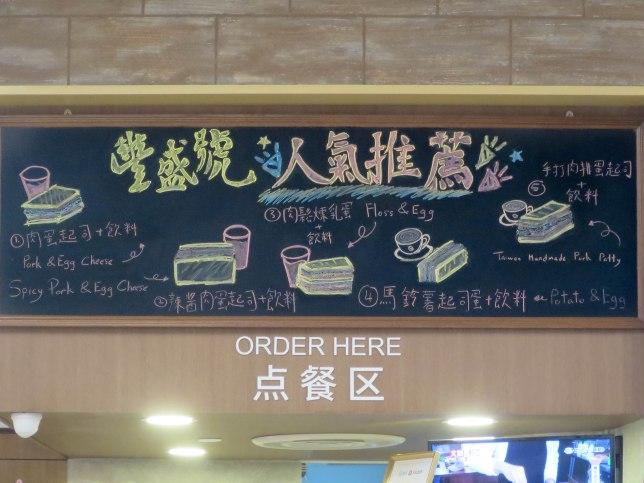 Fong Sheng Hao 豐盛號 in PLQ Mall